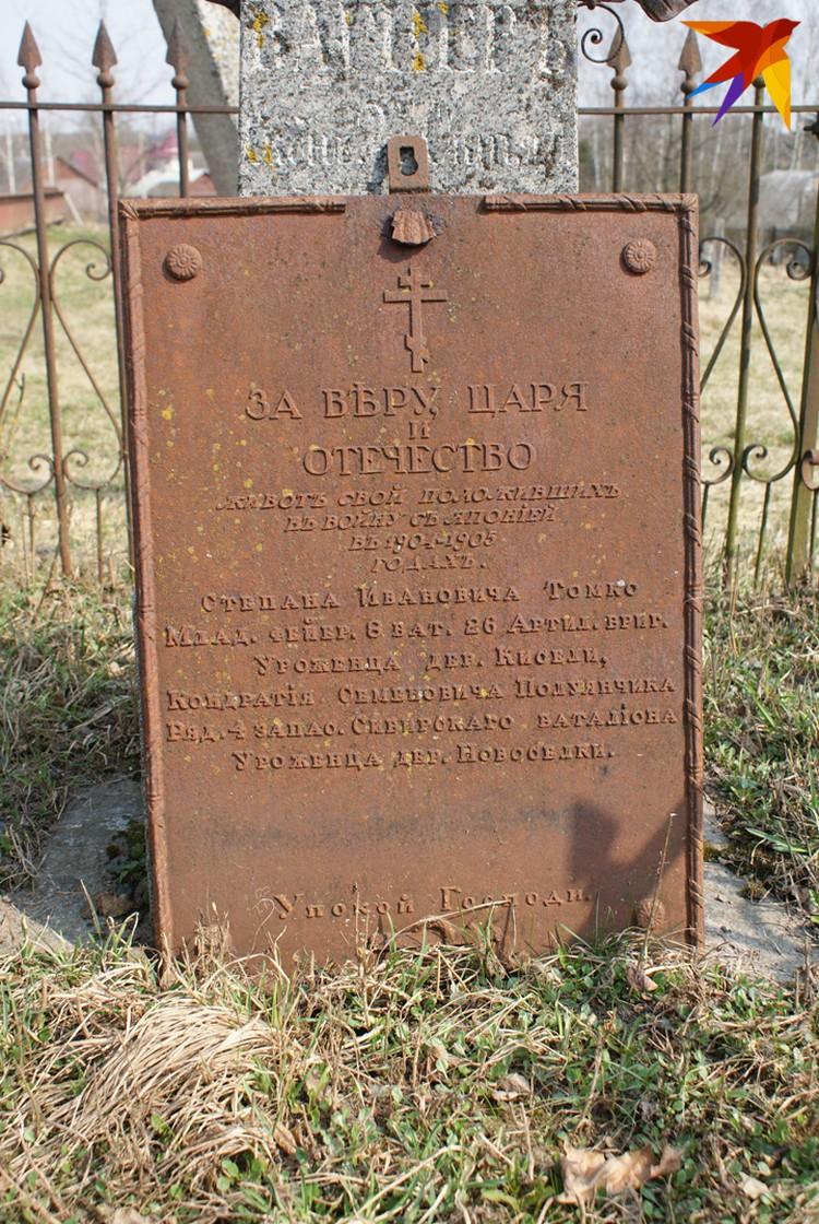 В Городище нынешнего Барановичского района есть такая плита в память по двум местным жителям, погибшим в годы русско-японской войны. Фото: Сергей ГРУНТОВ