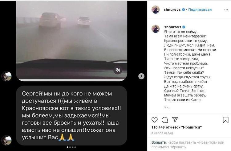 """""""Красноярск стоит в дыму"""". Инстаграм Сергея Шнурова"""