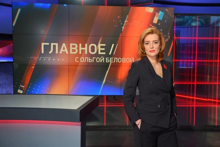 На канал пришла Ольга Белова
