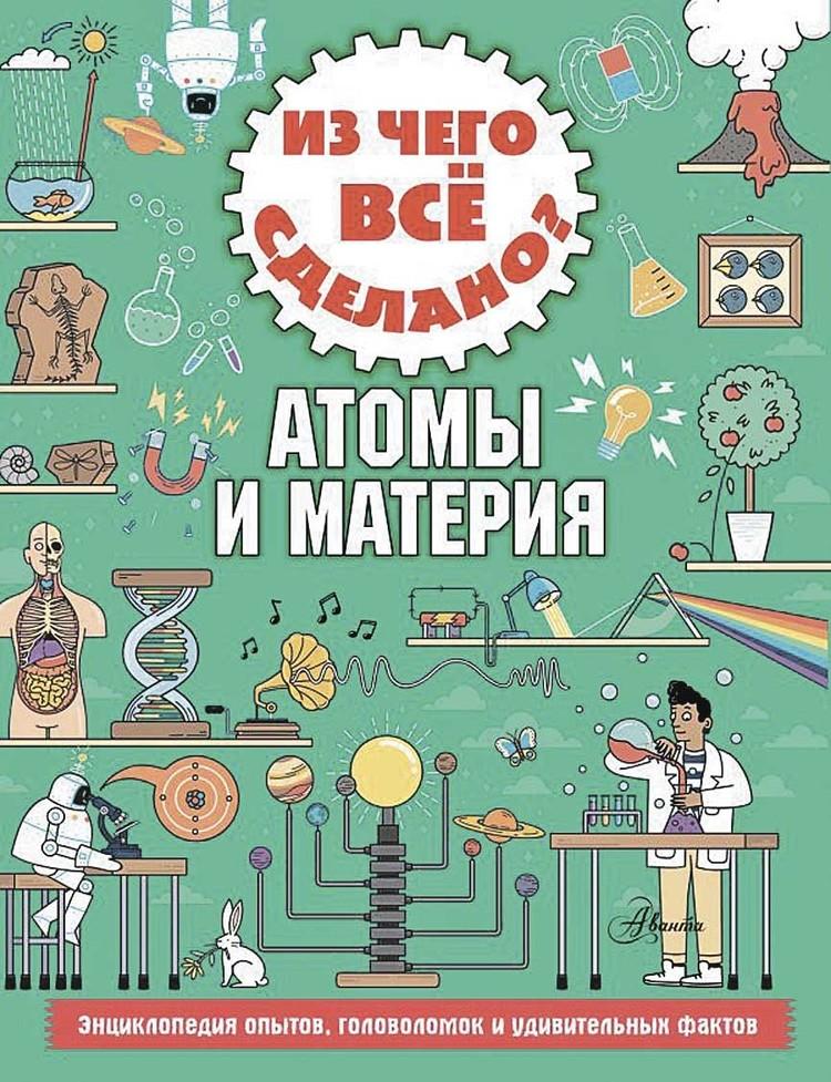 «Из чего все сделано? Атомы и материя».