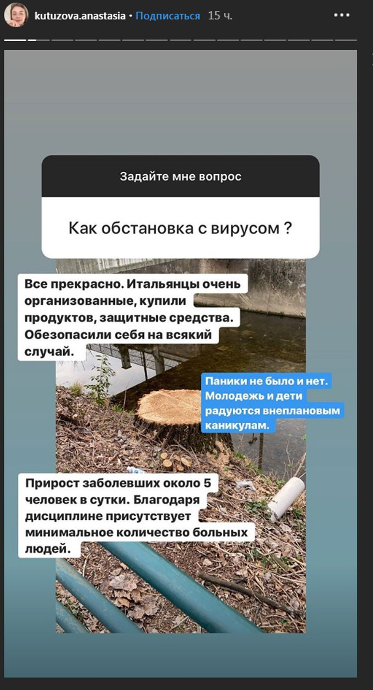 Анастасия Кутузова рассказала о ситуации в Милане из-за коронавируса. Фото: Фото: instagram.com/kutuzova.anastasia