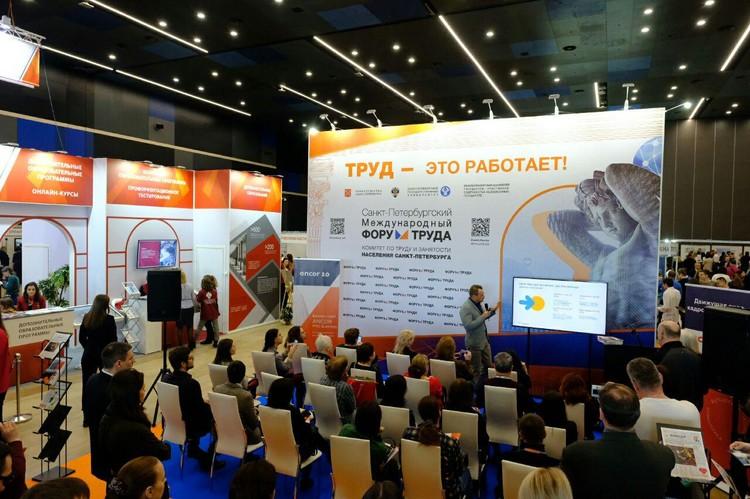 С 27 по 28 февраля в Санкт-Петербурге пройдет Международный форум труда.