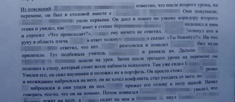 Отрывок из школьного акта о расследовании несчастного случая. Фото: личный архив.