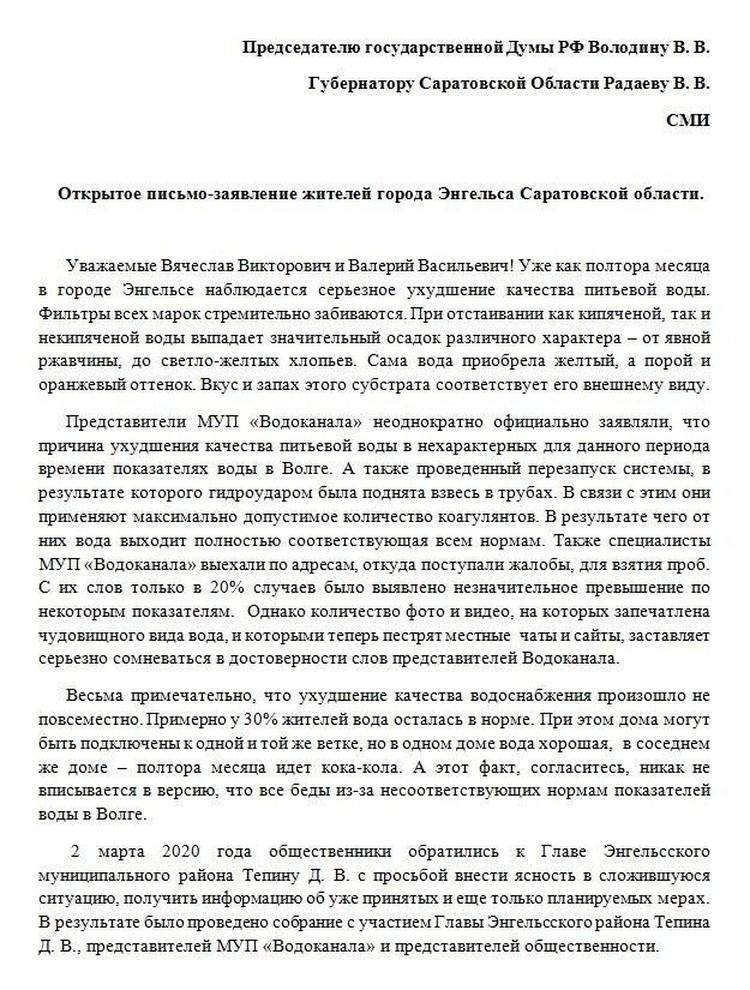 Горожане написали открытое письмо Вячеславу Володин и Валерию Радаеву