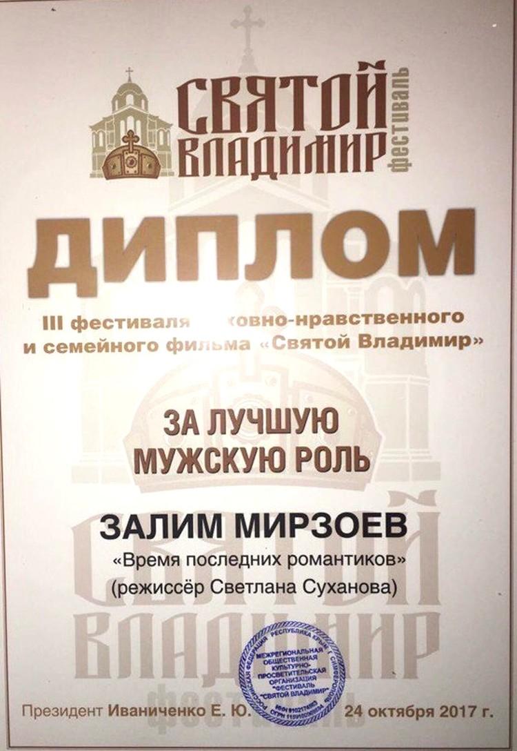 Диплом за лучшую роль. Фото: из архива Залима Мирзоева