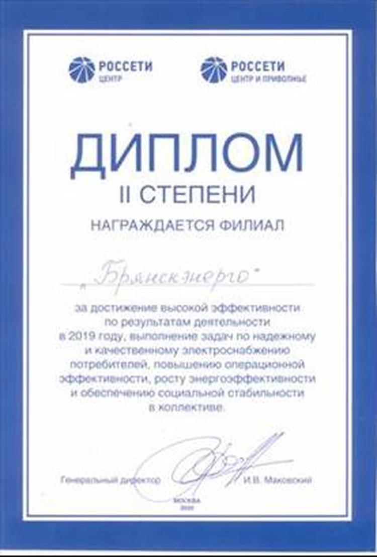 Брянский и Выгоничский районы электрических сетей (РЭС) Брянскэнерго заняли два первых места в рейтинге, оценивавшем деятельность РЭС энергокомпаний (всего – 481).