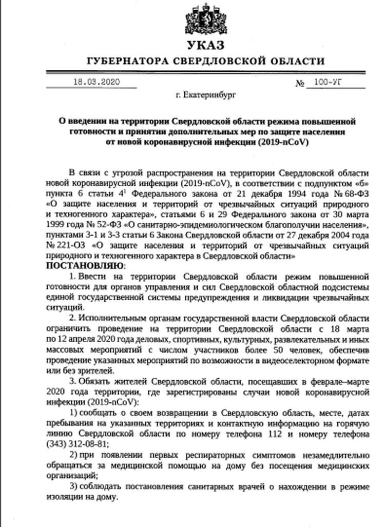 Фото: Официальный интернет-портал правовой информации Свердловской области www.pravo.gov66.ru