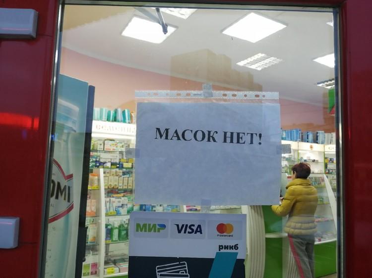 В аптеках маску не купишь