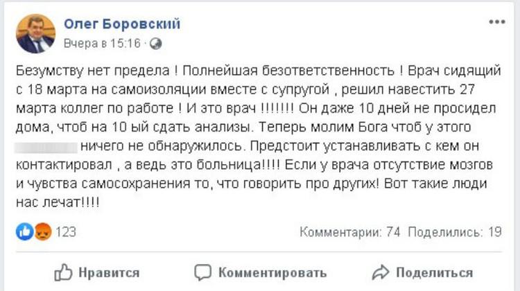 Тот самый пост Олега Боровского, в котором он возмущается поведению врача.