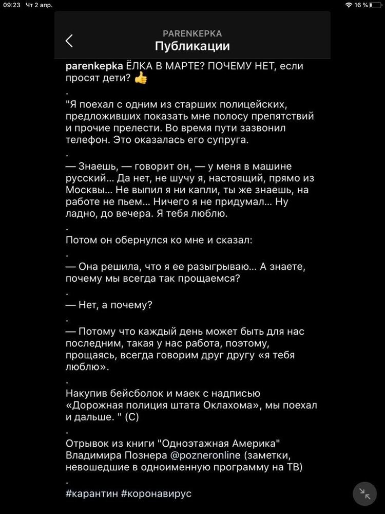 Фото: скриншот со страницы Павла Антонова в Instagram