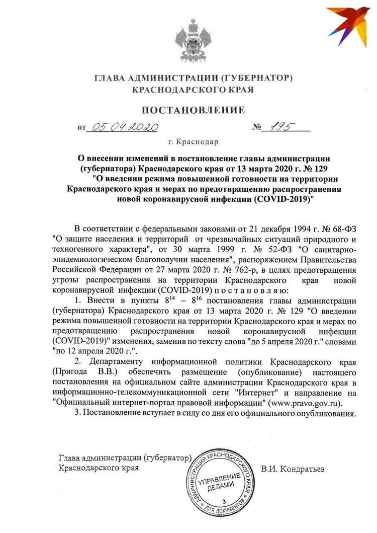 Постановление губернатора о продлении карантина в Краснодарском крае до 12 апреля