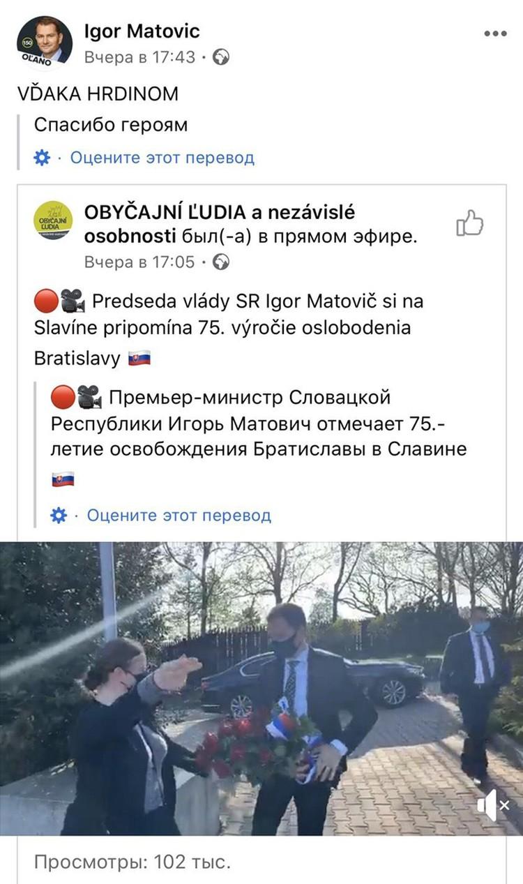 Игор Матович посетил мемориал Славин в Братиславе – памятник советским воинам