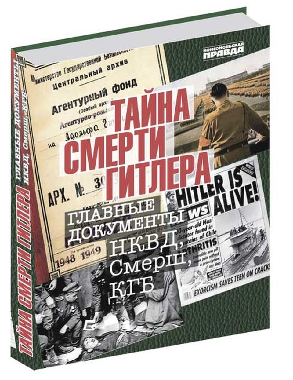 «Тайна смерти Гитлера. Главные документы НКВД, Cмерш, КГБ».