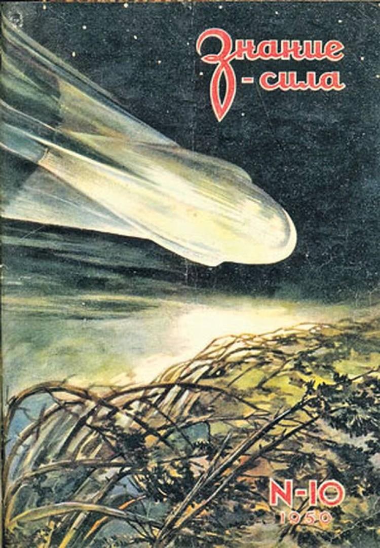 Обложка журнала, в котором был напечатан фантастический рассказ с весьма правдоподобной гипотезой о Тунгусском метеорите.