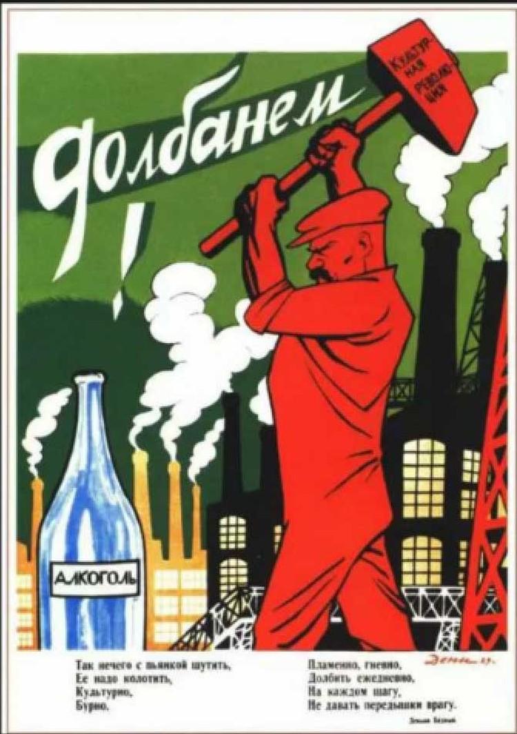В СССР боролись с пьянством плакатно.