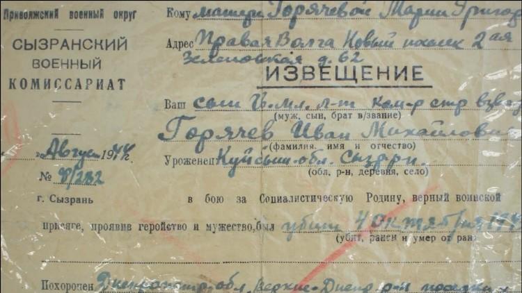 Похоронка пришла на Ивана Горячева, когда он был в плену