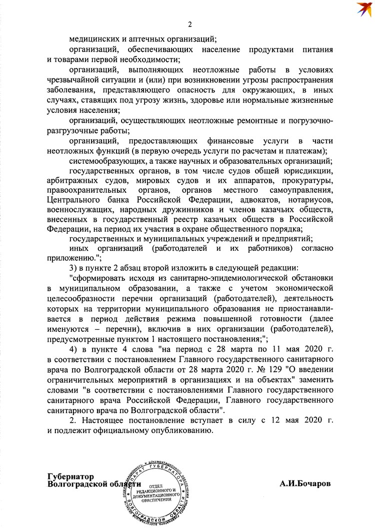 Текст постановления губернатора №265-п от 11 мая 2020.