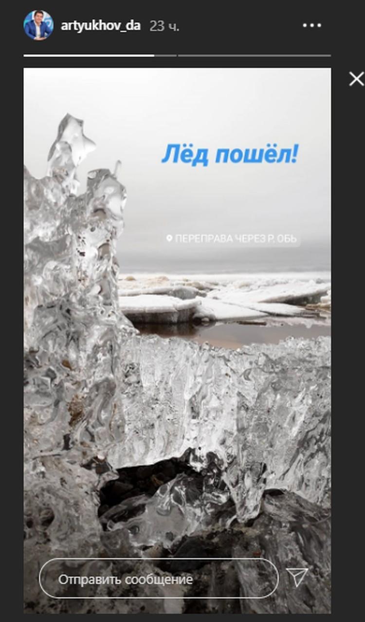 Дмитрий Артюхов опубликовал в сторис своего Instagram фото с ледохода на Оби. Скриншот