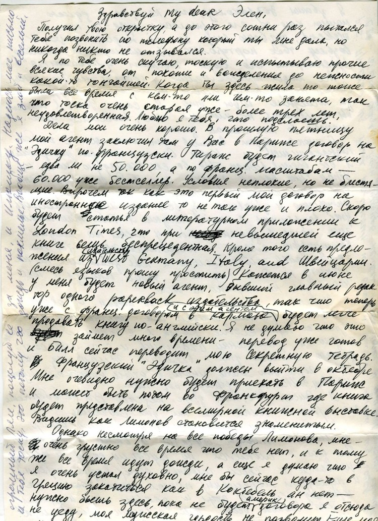 Письмо Эдуарда Лимонова