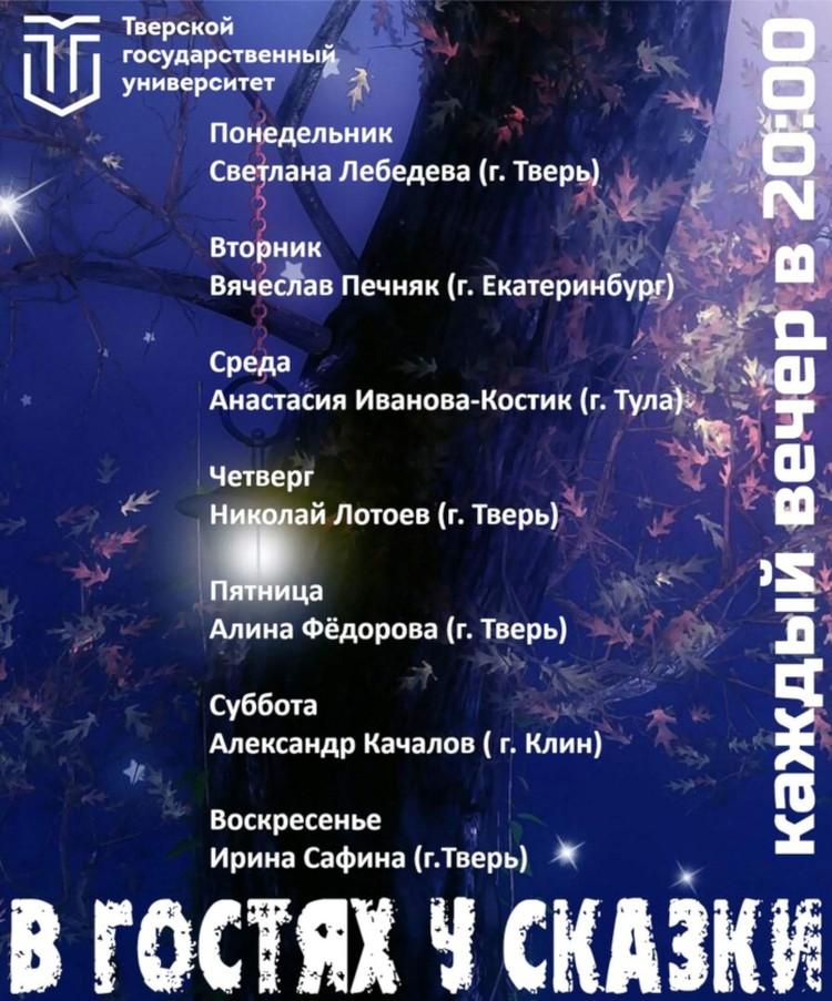 Расписание ближайшей недели. Фото: Центр славянской культуры ТвГУ