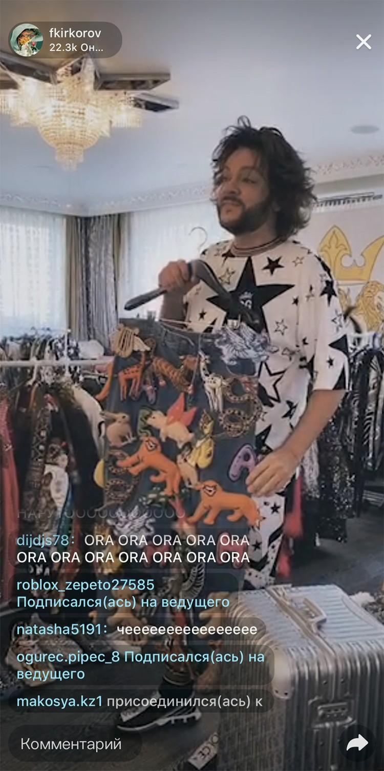 Киркоров избавляется от роскошного гардероба