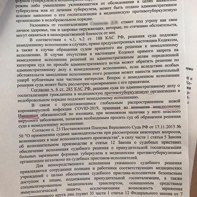 Решение суда с чужой фамилией удивило прокопчанку. ФОТО: Инстаграм героини публикации