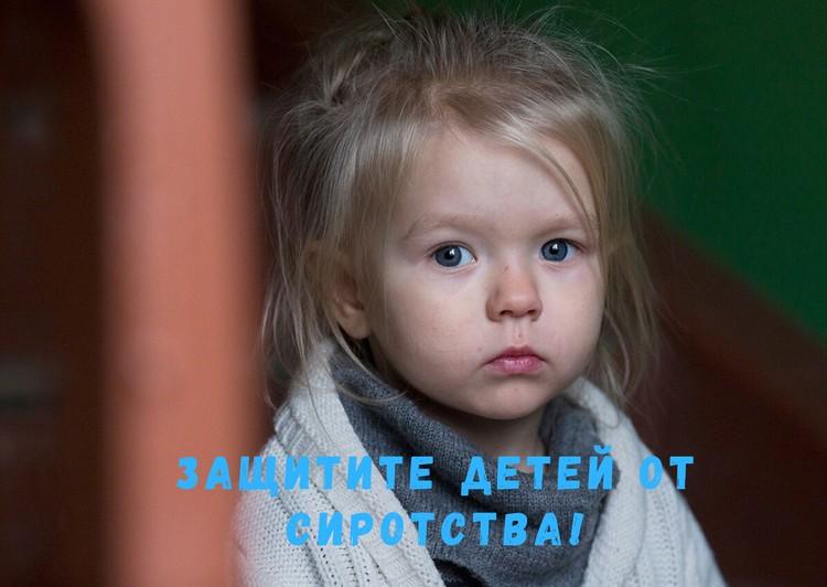 К 1 июня запущена благотворительная акция «Защитите детей от сиротства», чтобы привлечь внимание к проблеме социального сиротства. Фото: предоставлено организацией «Детские деревни – SOS»