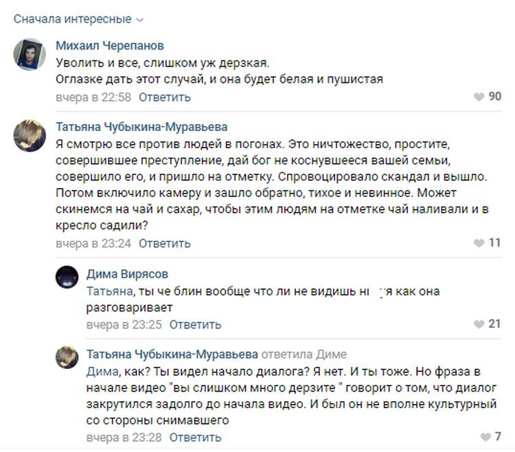 """Жители Тюмени обвалили на героев видео лавину хейта в соцсетях. Скриншот из группы """"Типичная Тюмень"""" ВКонтакте"""""""