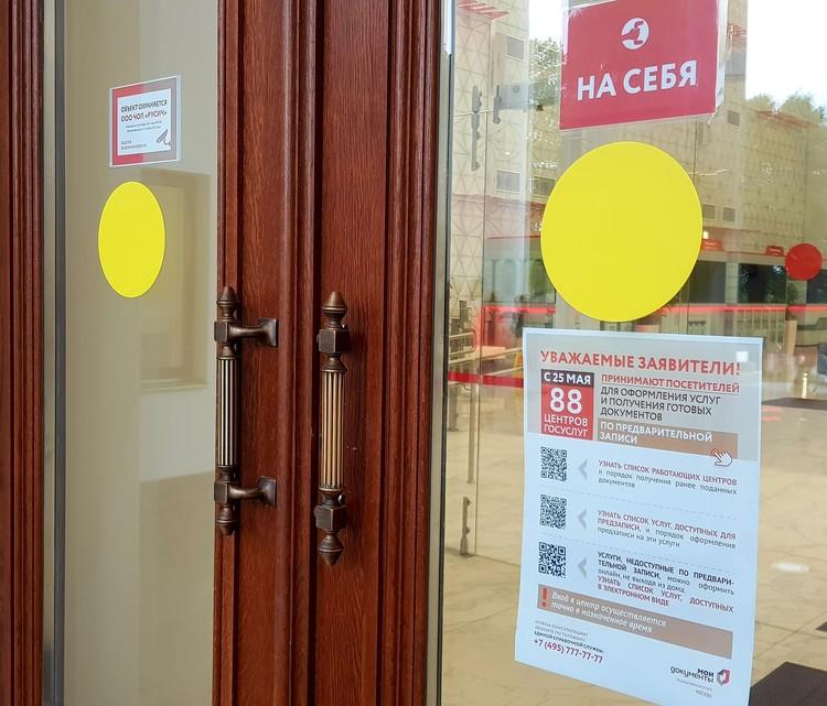 Объявление на дверях МФЦ на ВДНХ.
