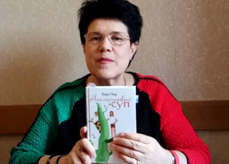 Вера Мир - автор книг «Апельсиновый суп». Фото: Тверская Горьковка