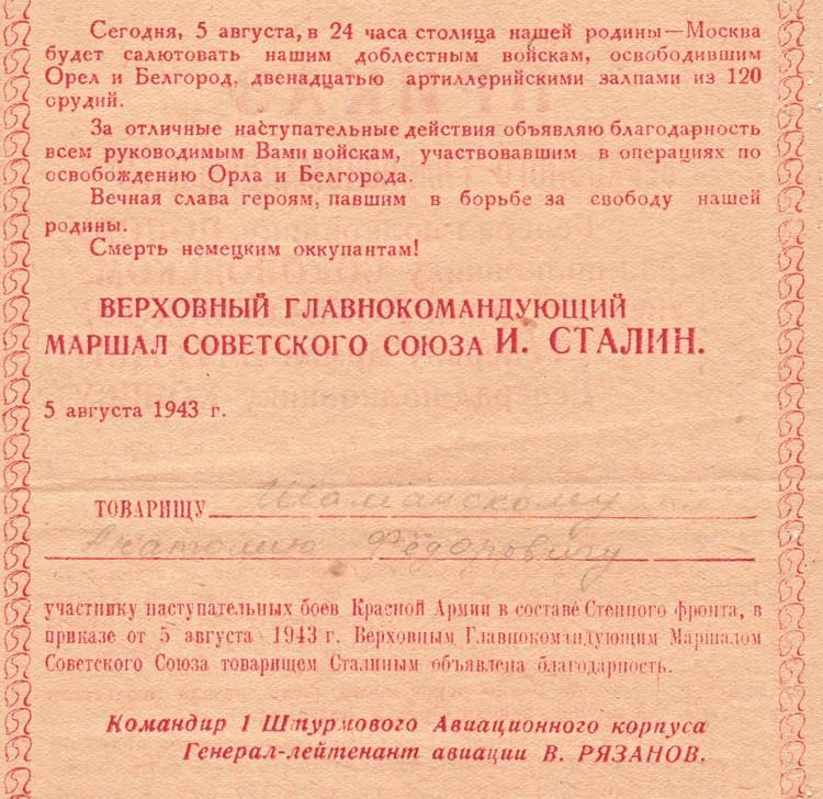 Благодарность от Верховного главнокомандующего И.В. Сталина, объявленная Анатолию Шаманскому летом 1943 года. ФОТО: «Братский городской объединенный музей истории освоения Ангары»