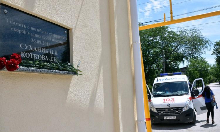 Несколько лет назад памятную доску установили в честь погибшей санитарки и медика