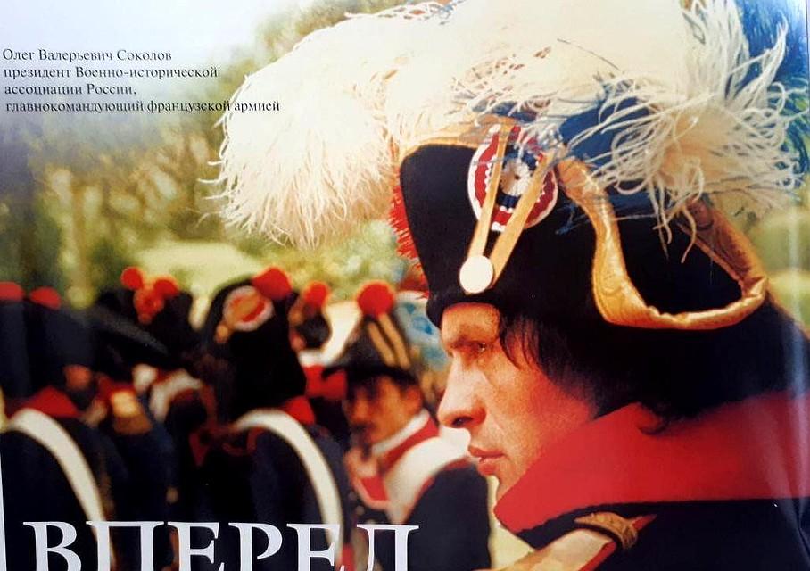 """Соколов издал о себе книгу Фото: пересъемка журнала """"Империя истории"""""""