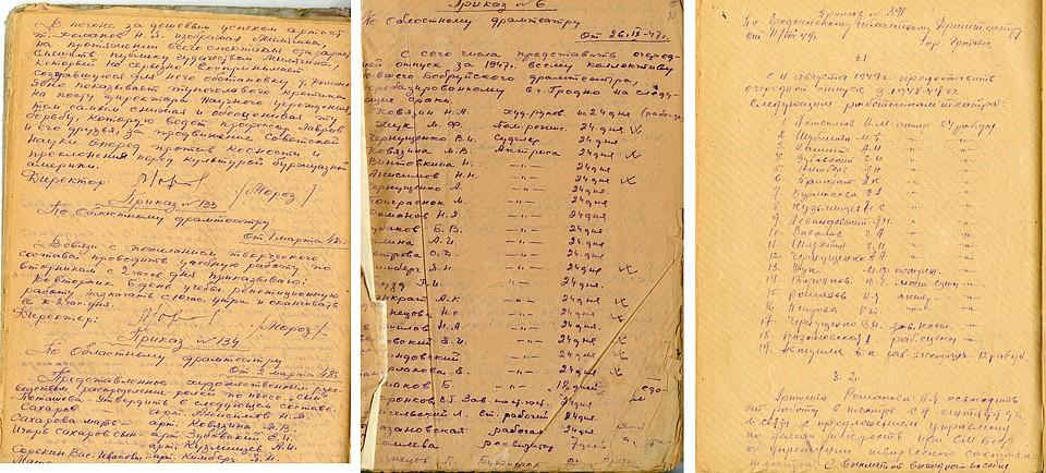 Романов не раз упоминается в архивной документации театра. Фото: Архив Гродненского областного драмтеатра