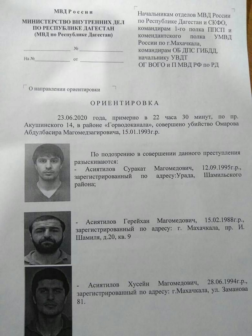 Ориентировка на подозреваемых