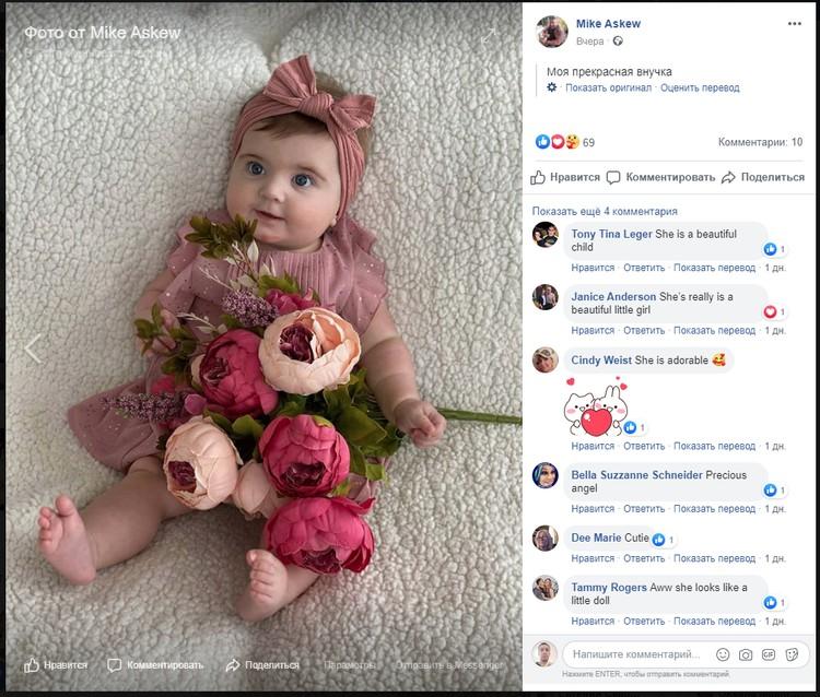 Отец Майкла души не чает во внучке. Фото: facebook.com/mike.askew.10