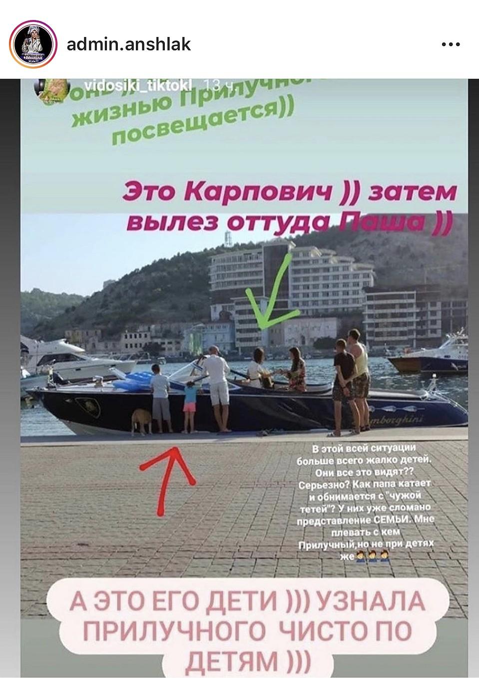 В соцсетях появились фото Прилучного и Карпович из Крыма