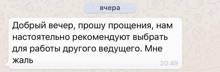 Такое сообщение пришло Дмитрию Кохно от московских организаторов. Фото:личный архив.