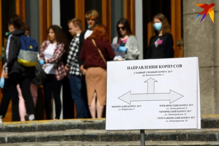 Централизованное тестирование в БГУ проходило в нескольких корпусах