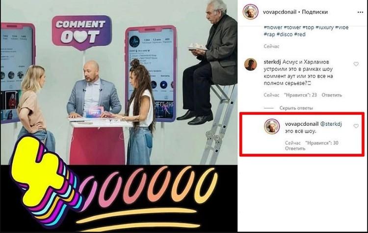 Владимир Маркони сделал вброс: «это все шоу», намекнув на то, что актеры стали гостями их проекта Comment Out.