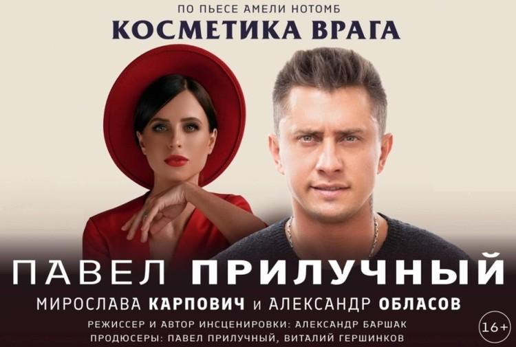 Афиша совместного спектакля Карпович и Прилучного.