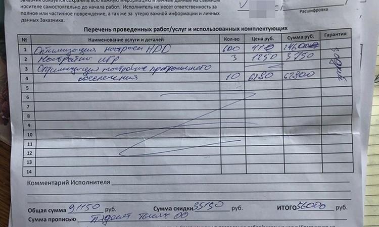 """Псевдомастер даже выдал пенсионерке квитанцию. ФОТО: """"Нижний Новгород. Без цензуры""""."""