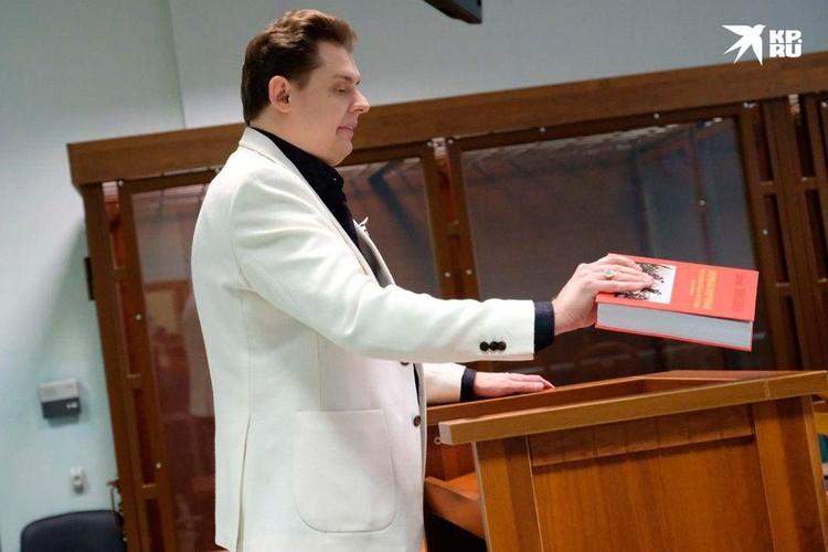 Понасенков пришел в суд со своей книгой