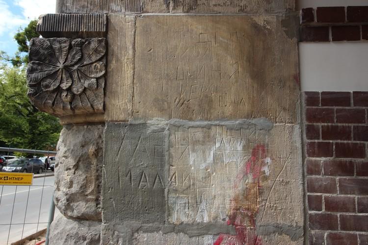 В арке не стали затирать надписи, нацарапанные на стенах еще в советское время.