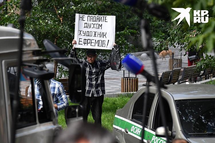 Ефремова поддержали плакатами.
