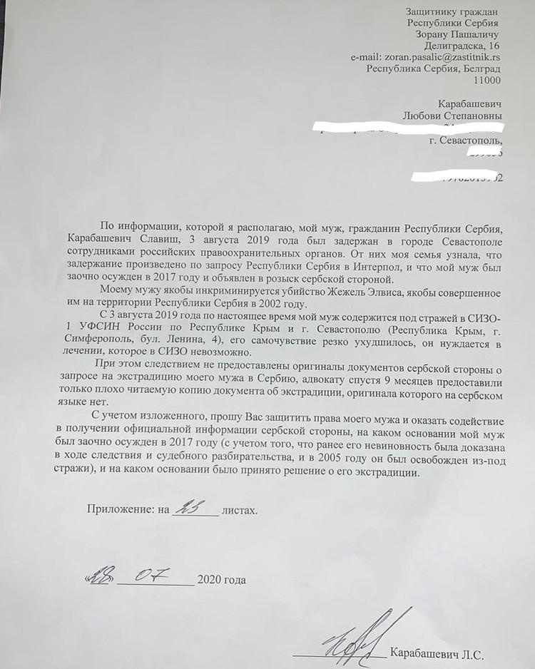 Письмо сербскому омбудсмену по правам человека