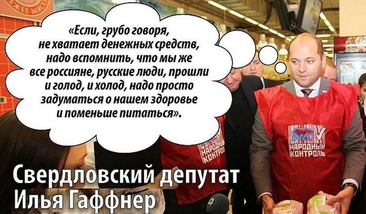 Депутат знает способ, как сэкономить деньги. Фото: КП