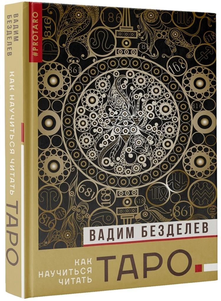 Книга «Таро: как научиться читать» – это вторая большая работа автора.