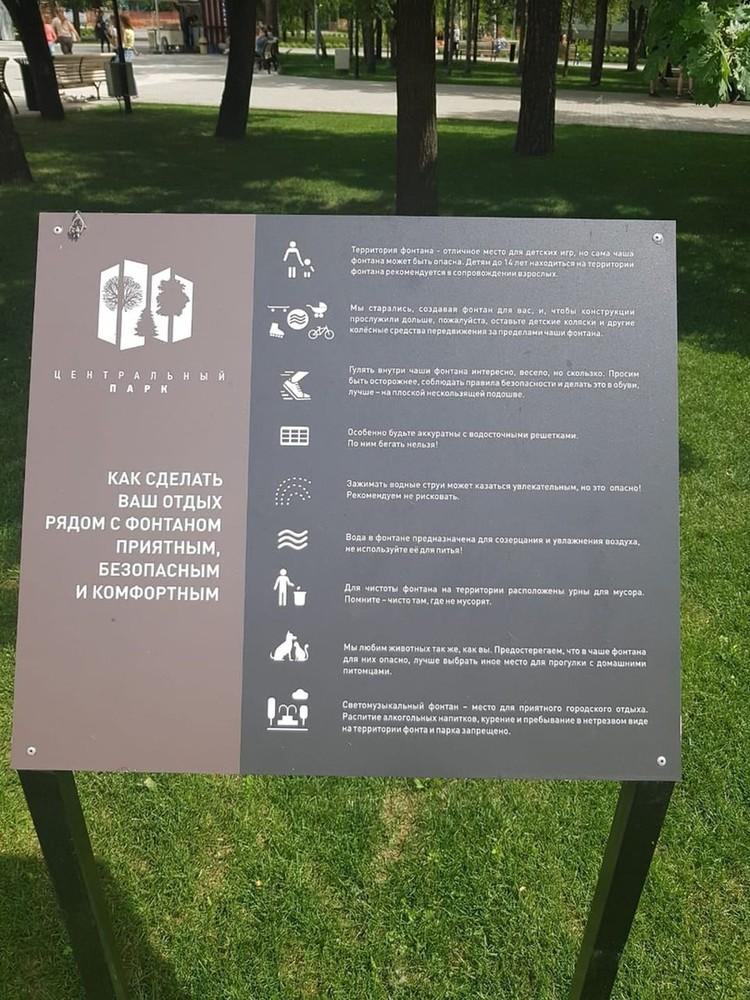 Стенд с правилами поведения для посетителей фонтана. Фото: Центральный парк в Новосибирске\https://vk.com/parknsk