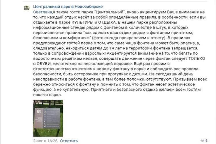 В группе парке сибирячке прокомментировали эту ситуацию. Фото: Центральный парк в Новосибирске\https://vk.com/parknsk